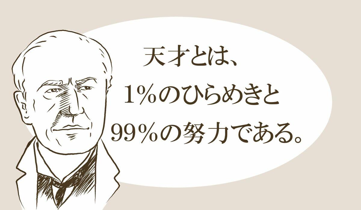 天才とは、1%のひらめきと99%の努力である」ってエジソンの名言 ...
