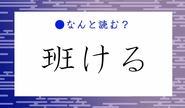 日本語クイズ 出題画像 難読漢字 「班ける」なんと読む?