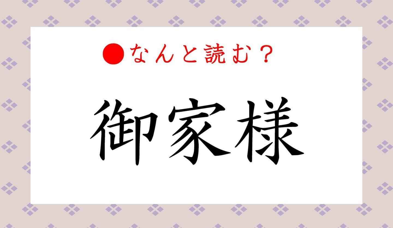 日本語クイズ 出題画像 難読漢字 「御家様」なんと読む?