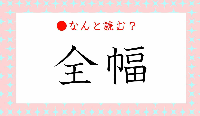 日本語クイズ 出題画像 難読漢字 「全幅」なんと読む?