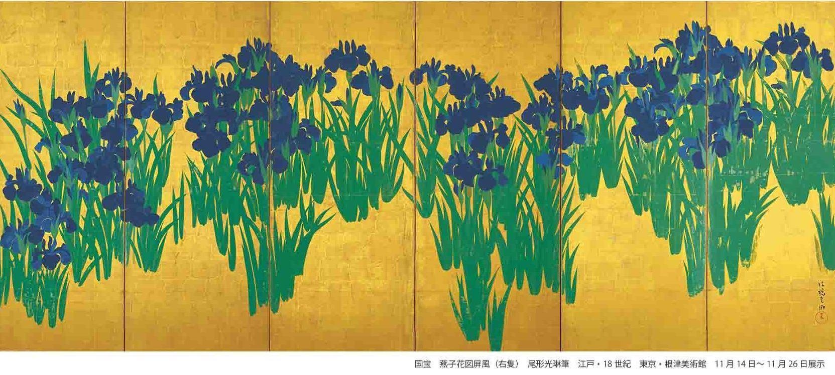 国宝 燕子花図屏風 尾形光琳筆 江戸・18世紀 東京・根津美術館
