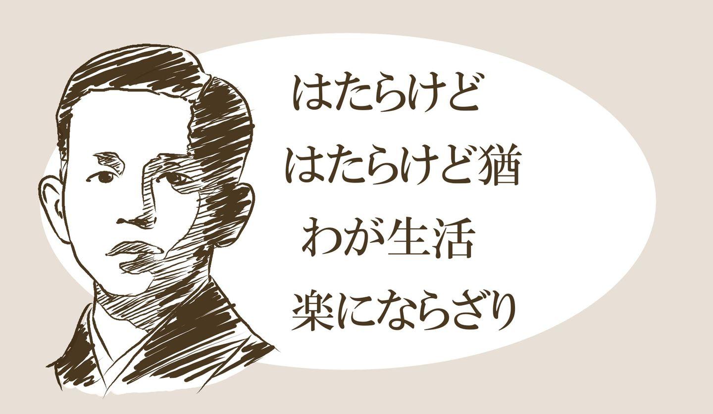 石川啄木イラスト