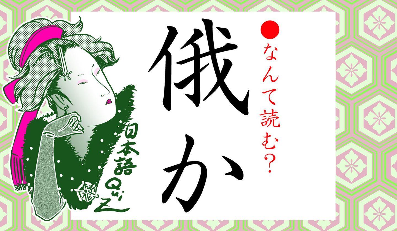 日本語クイズイラスト と 俄か