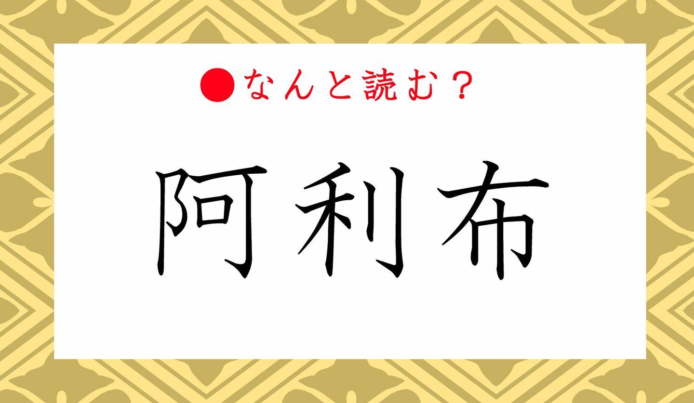 日本語クイズ 出題画像 難読漢字 「阿利布」なんと読む?