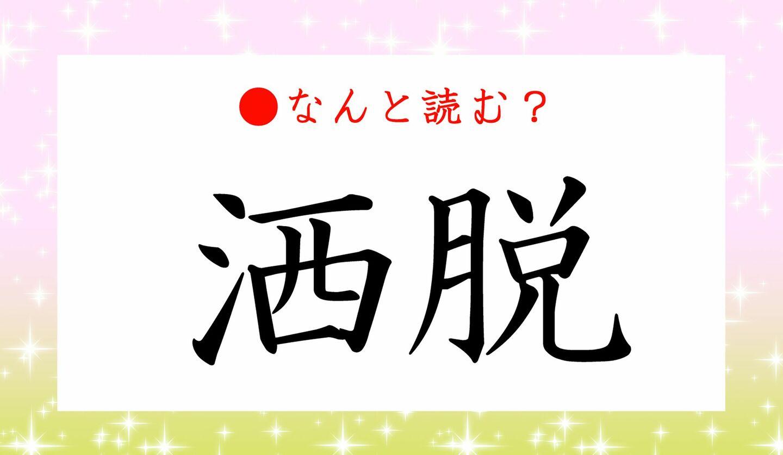 日本語クイズ 出題画像 難読漢字 「洒脱」なんと読む?