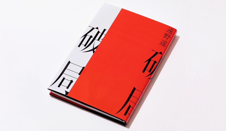 遠野遥さんの小説『破局』
