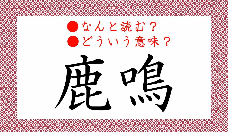 日本語クイズ 出題画像 難読漢字 「鹿鳴」なんと読む? どういう意味?