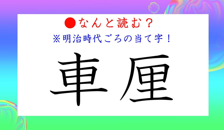 日本語クイズ 出題画像 難読漢字 「車厘」なんと読む? ※明治時代ごろの当て字です!