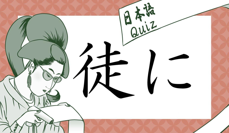 日本語クイズイラスト と 徒に の文字