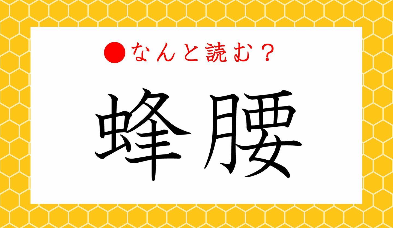 日本語クイズ 出題画像 難読漢字 「蜂腰」なんと読む?