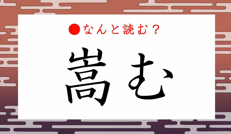 日本語クイズ 出題画像 難読漢字 「嵩む」なんと読む?