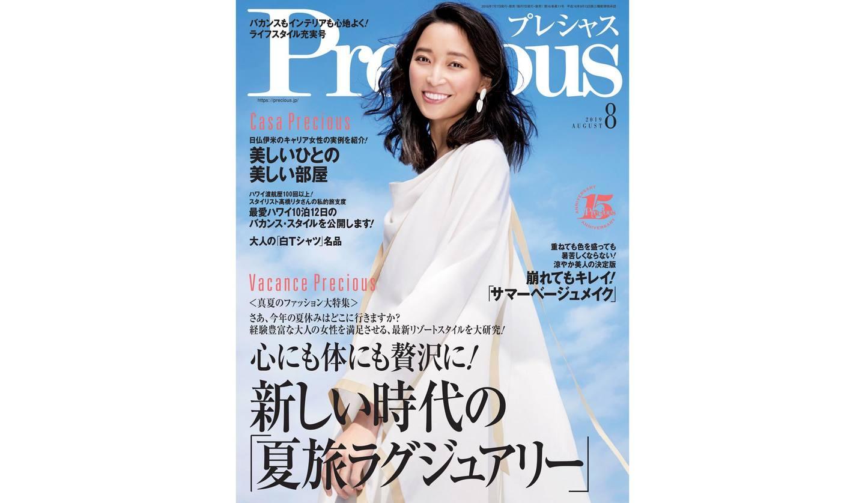 2019年8月号の「Precious」カバーモデル、女優の杏