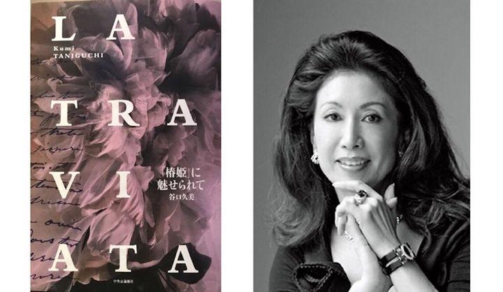 谷口久美が新刊『椿姫に魅せられて』を発売
