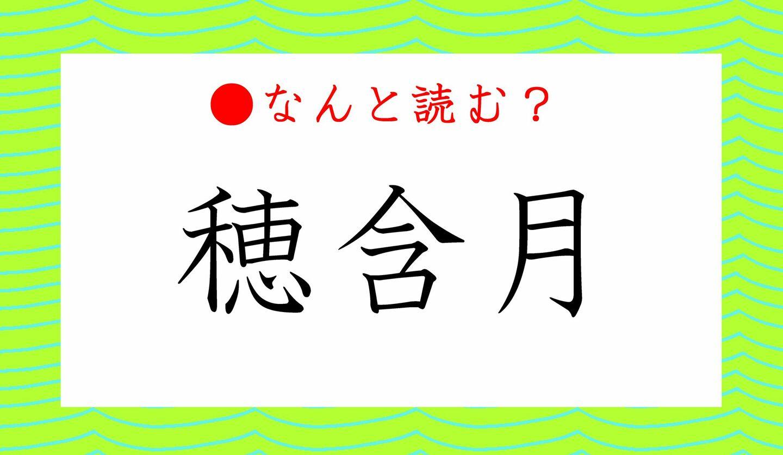 日本語クイズ 出題画像 難読漢字 「穂含月」なんと読む?