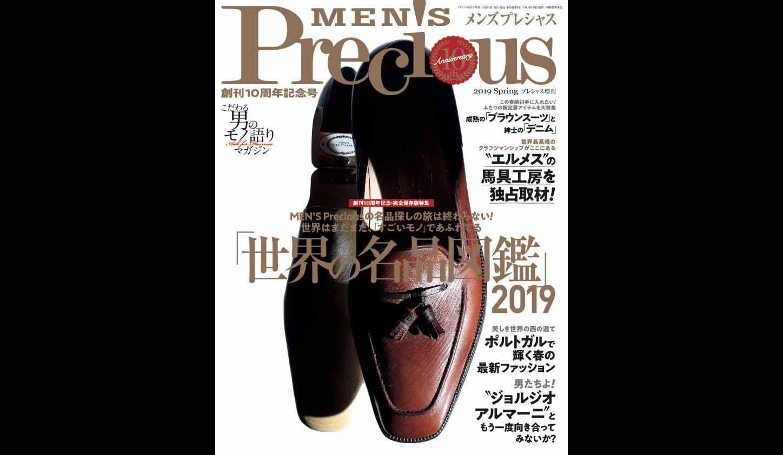 メンズプレシャス2019年春号の表紙