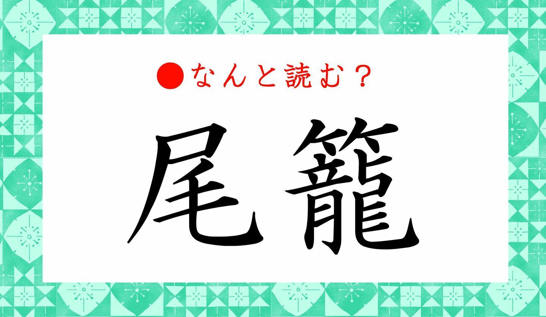 日本語クイズ 出題画像 難読漢字 「尾籠」なんと読む?