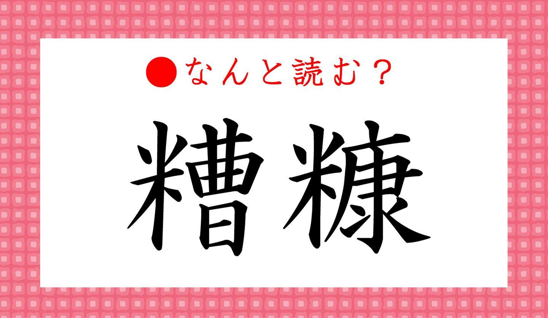 日本語クイズ出題画像 難読漢字「糟糠」 なんと読む?