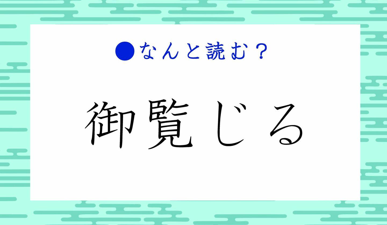 日本語クイズ 出題画像 難読漢字 「御覧じる」なんと読む?