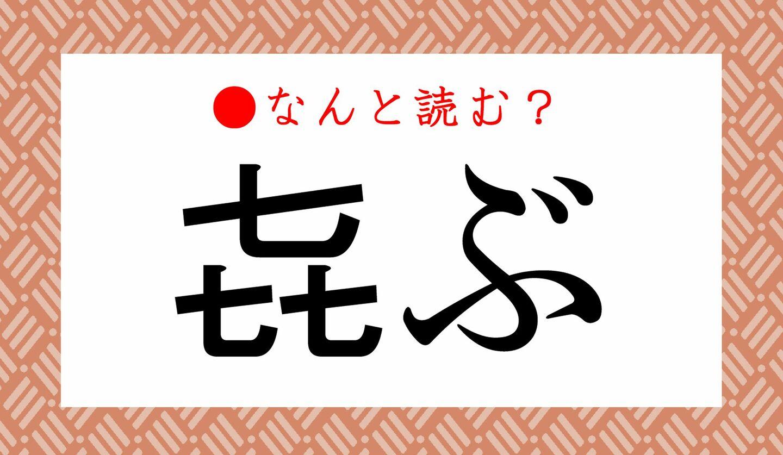 日本語クイズ 出題画像 難読漢字 「㐂ぶ」なんと読む?