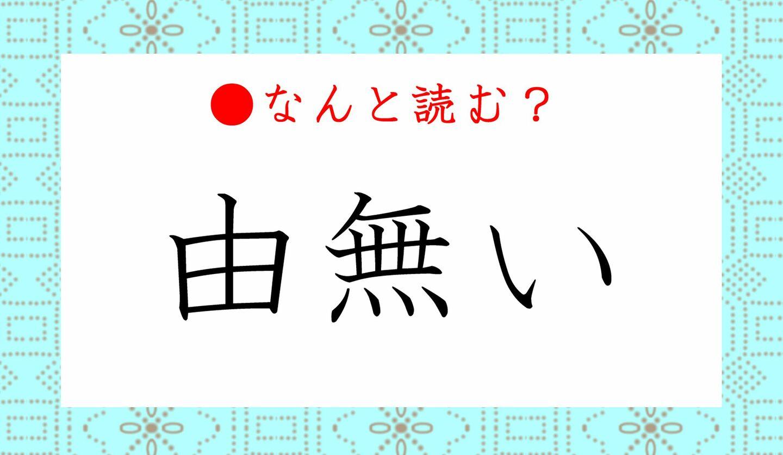 日本語クイズ 出題画像 難読漢字 「由無い」なんと読む?