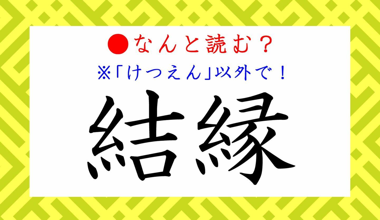 日本語クイズ 出題画像 難読漢字 「結縁」なんと読む? ※けつえん、以外で