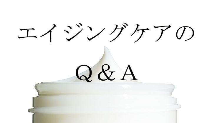 「エイジングケアのQ&A」とコスメの画像
