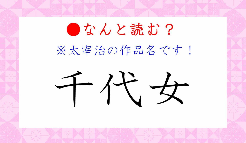 日本語クイズ 出題画像 難読タイトル 「千代女」なんと読む? ※太宰治の作品名です!