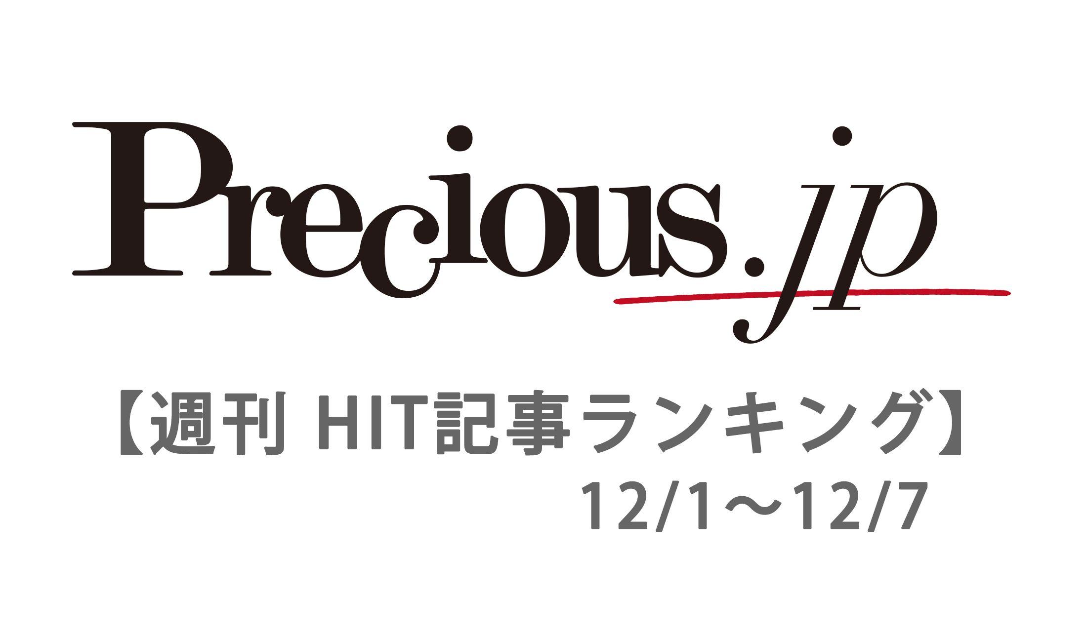 precious.jpの人気記事ランキング【12月1日~12月7日】