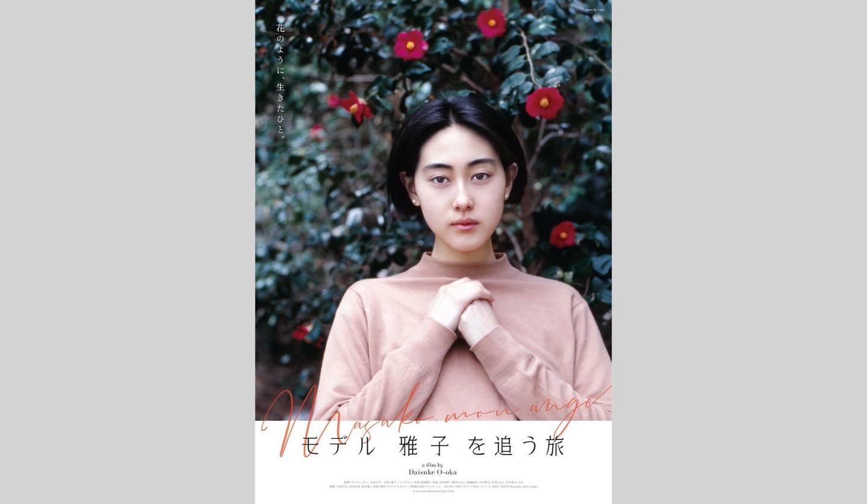 映画「モデル 雅子 を追う旅」