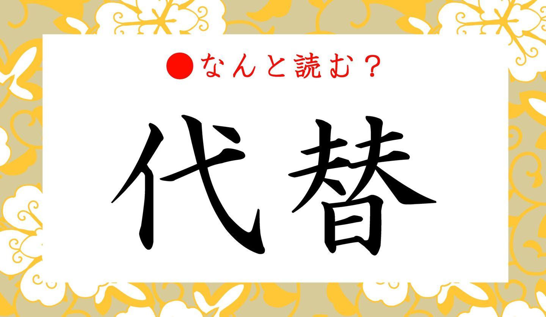 日本語クイズ 出題画像 難読漢字 「代替」なんと読む?