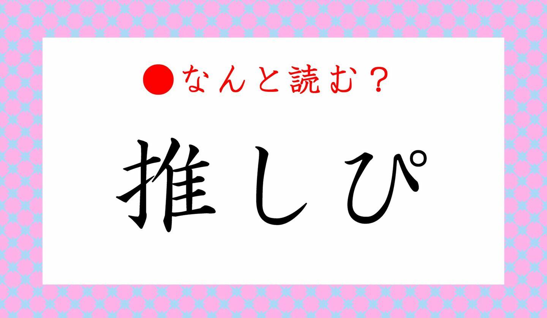 日本語クイズ 出題画像 難読漢字 「推しぴ」 なんと読む?
