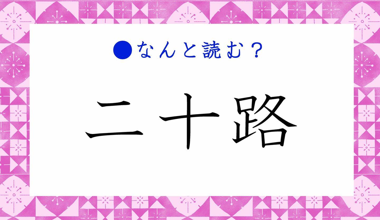 日本語クイズ 出題画像 難読漢字 「二十路」なんと読む?