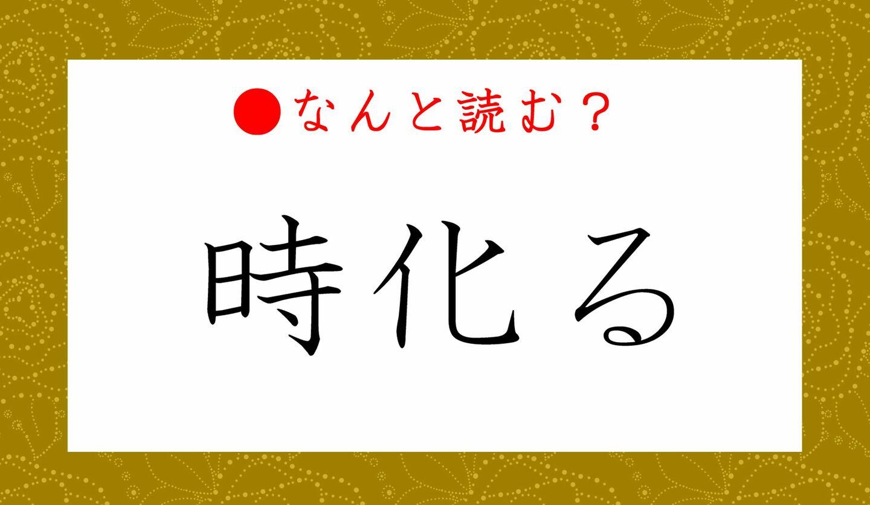 日本語クイズ 出題画像 難読漢字 「時化る」なんと読む?
