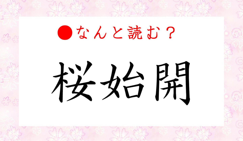 日本語クイズ出題画像 なんと読む? 漢字「桜始開」