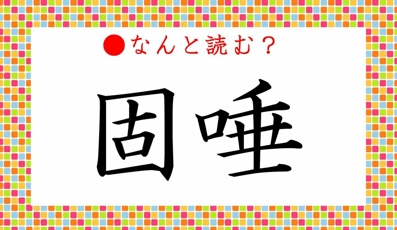 日本語クイズ 出題画像 難読漢字 「固唾」なんと読む?