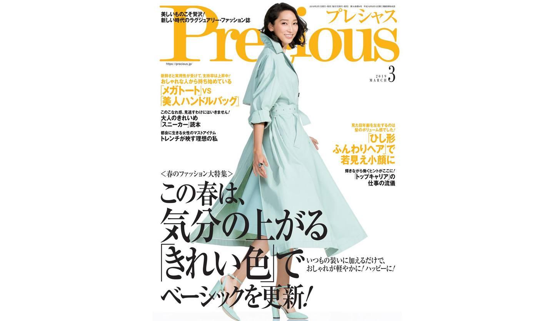 2019年Precious3月号の表紙 カバーモデル杏