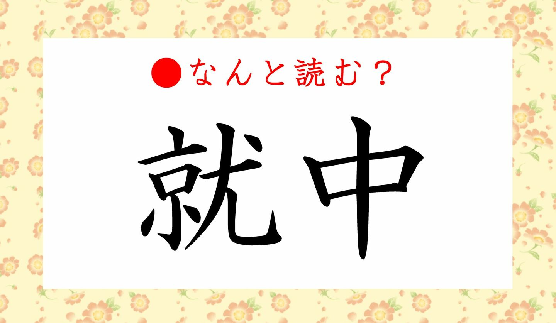 日本語クイズ 出題画像 難読漢字 「就中」なんと読む?