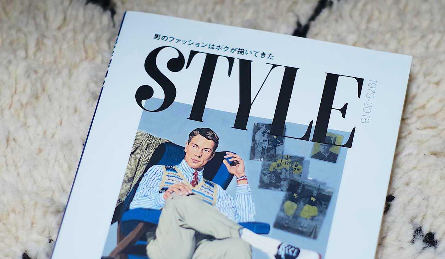 「STYLE 男のファッションはボクが描いてきた」の表紙