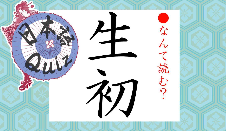 日本語クイズイラストと生初