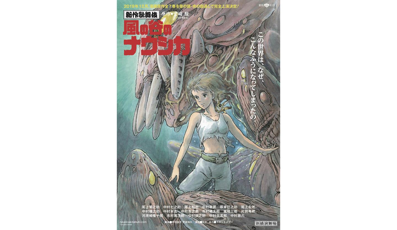 新作歌舞伎『風の谷のナウシカ』のポスター