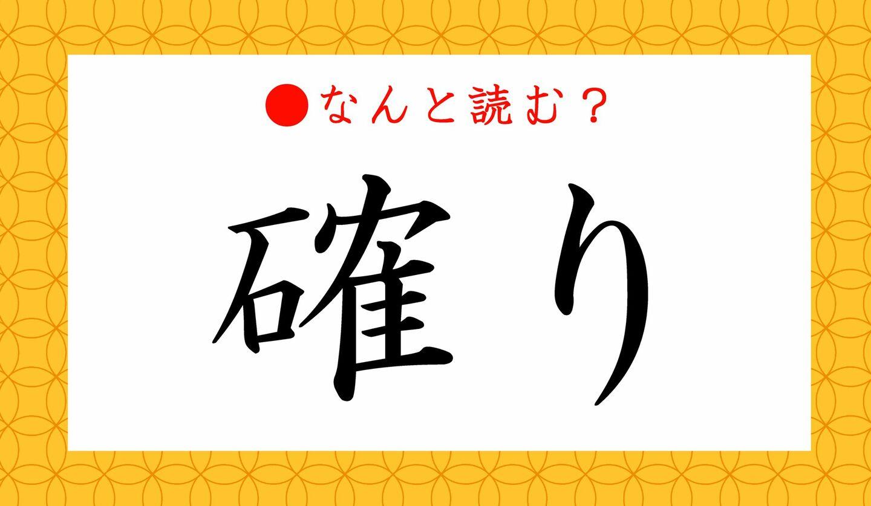 日本語クイズ 出題画像 難読漢字 「確り」なんと読む?