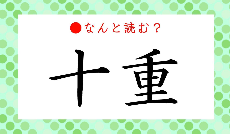 日本語クイズ 出題画像 難読漢字 「十重」なんと読む?