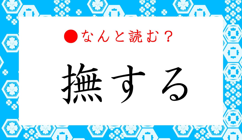 日本語クイズ出題画像 難読漢字「撫する」 なんと読む?