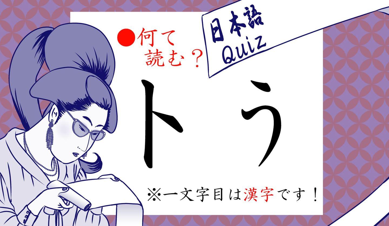日本語クイズイラストと 卜う
