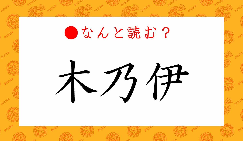 日本語クイズ 出題画像 難読漢字 「木乃伊」なんと読む?