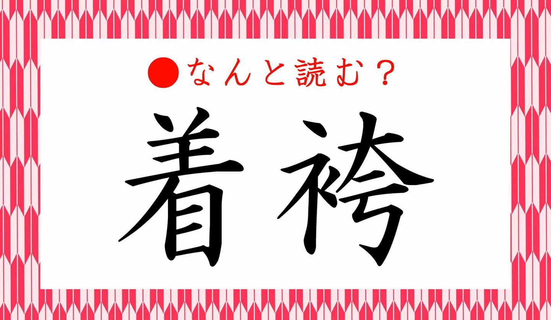 日本語クイズ 出題画像 難読漢字 「着袴」なんと読む?