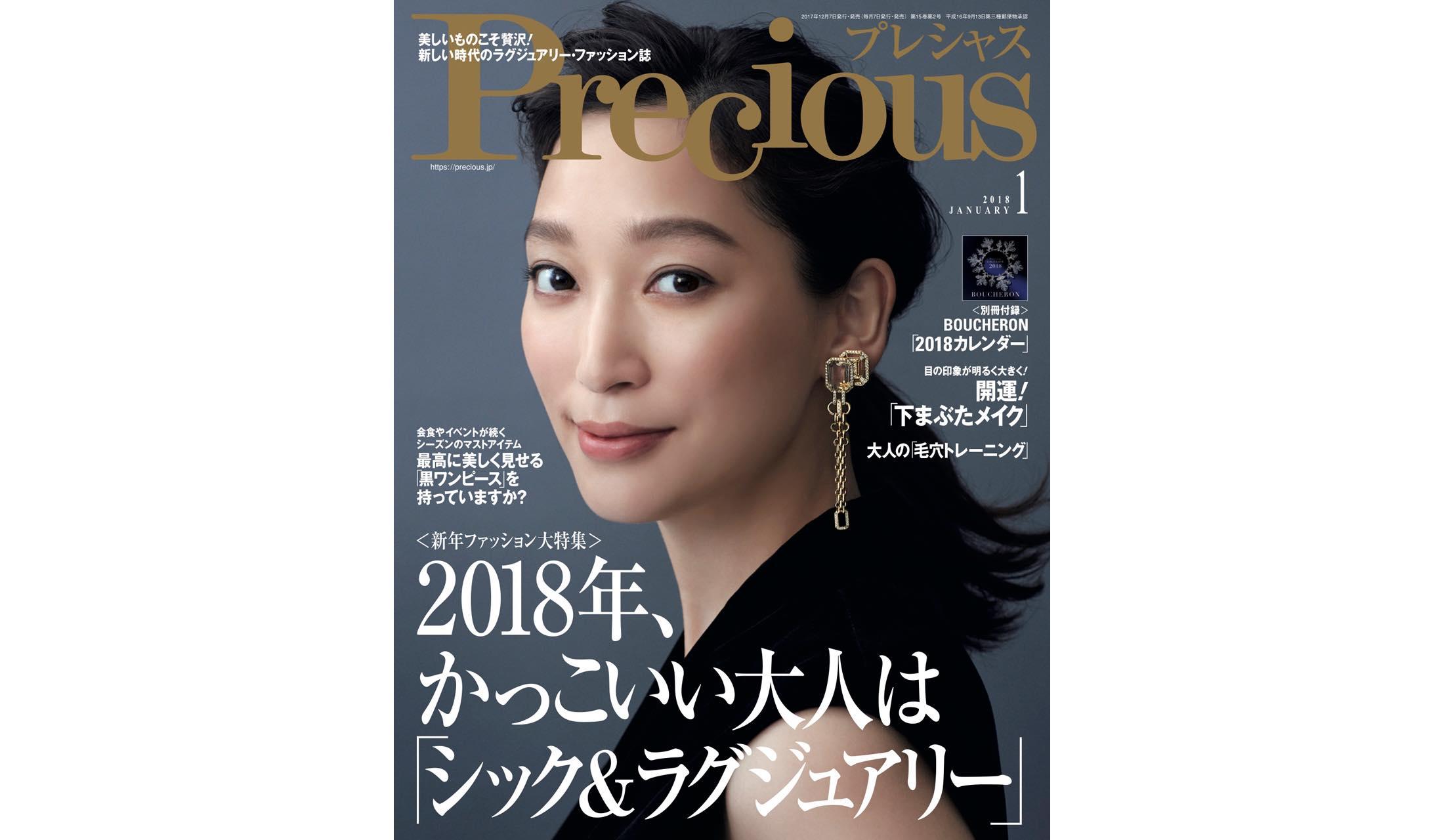 2018年Precious1月号の表紙を飾る女優・杏