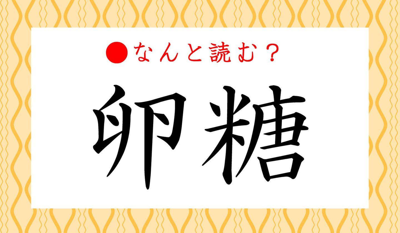 日本語クイズ 出題画像 難読漢字 「卵糖」なんと読む?