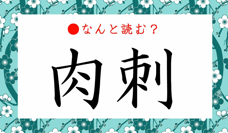 日本語クイズ 出題画像 難読漢字 「肉刺」なんと読む?