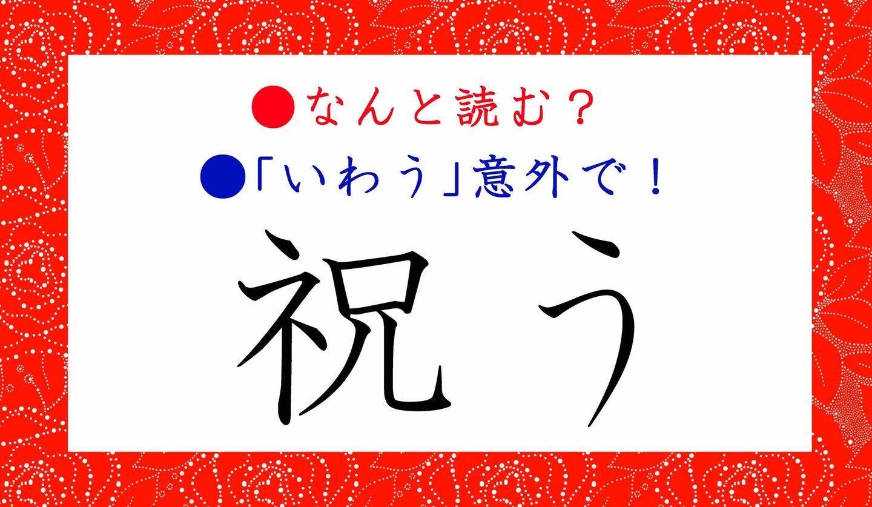 日本語クイズ 出題画像 難読漢字 「祝う」なんと読む? ※いわう、以外で!